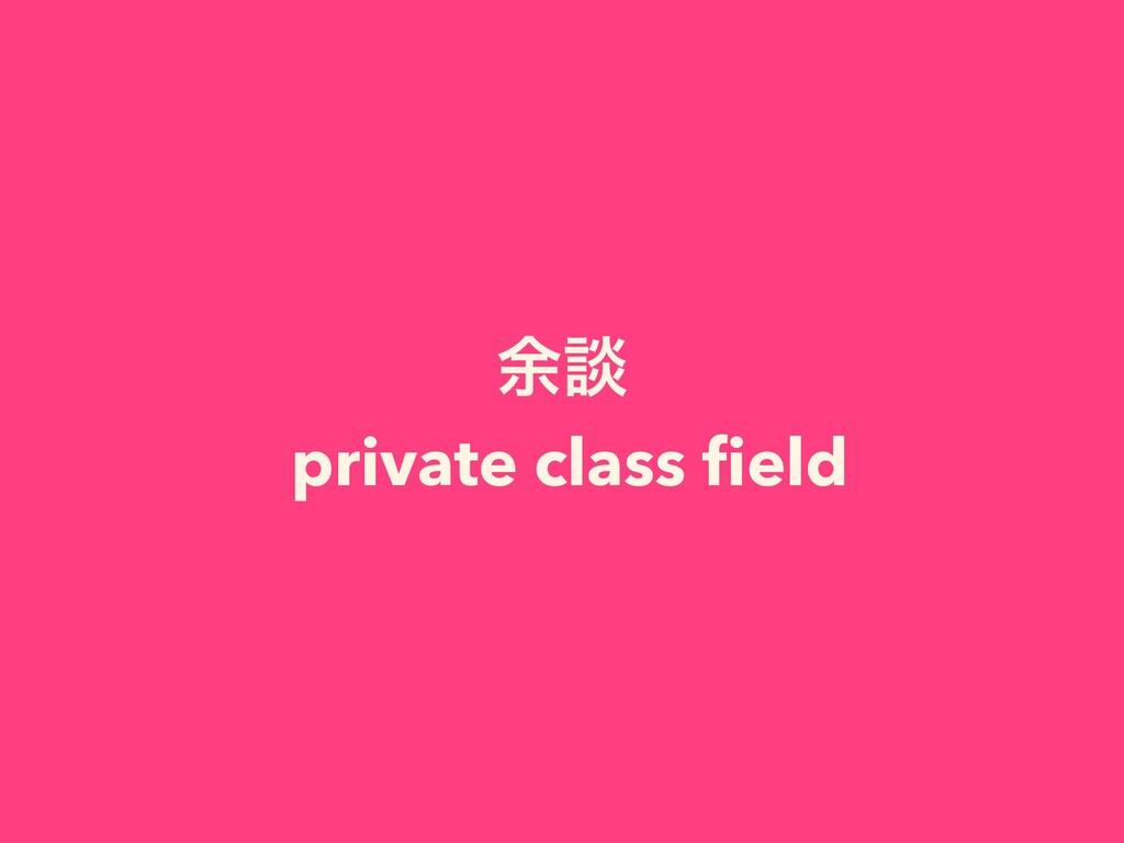 ༨ஊ private class field