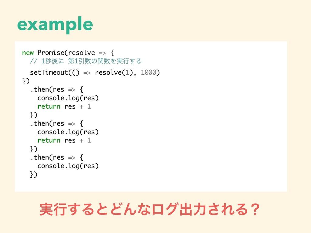 example new Promise(resolve => { // 1ඵޙʹ ୈ1Ҿͷؔ...