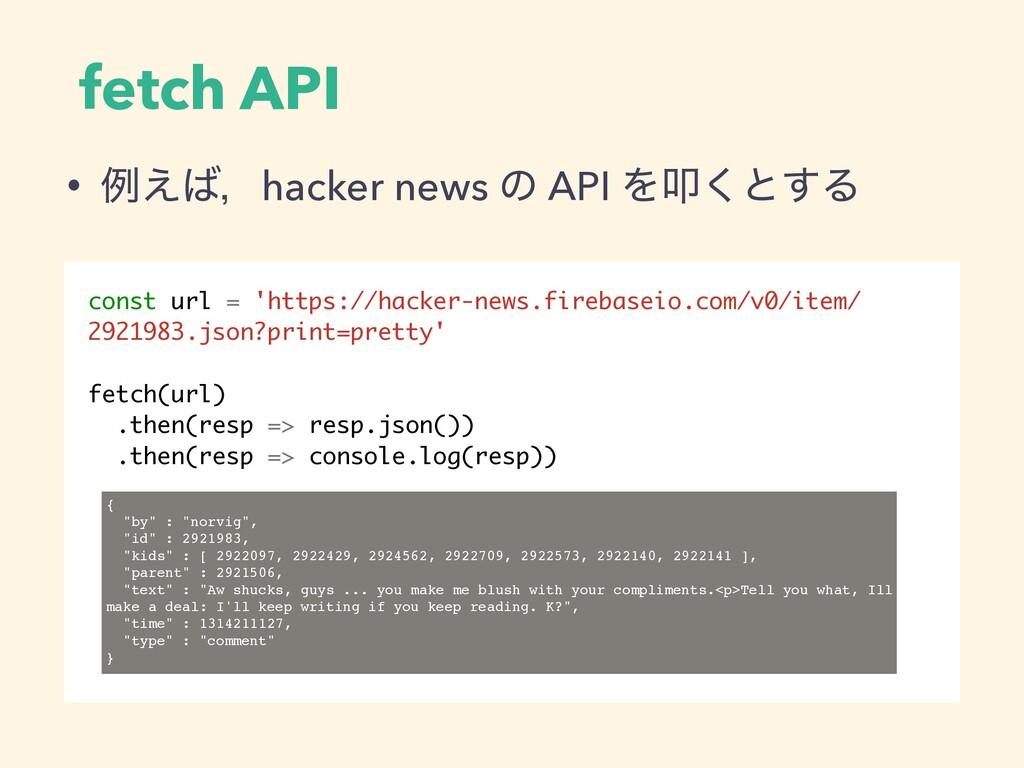 fetch API const url = 'https://hacker-news.fire...