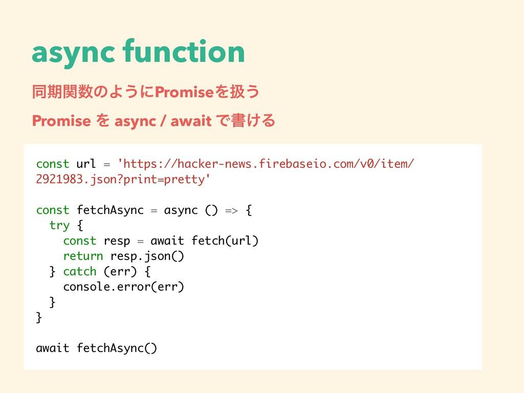 async function const url = 'https://hacker-news...