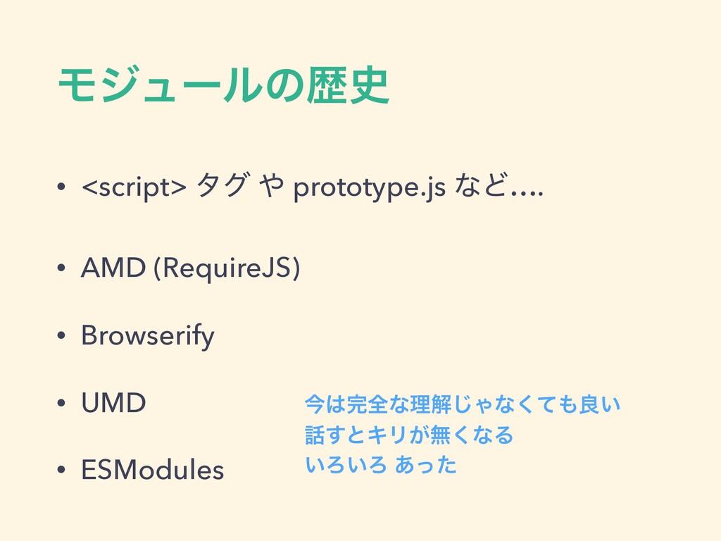 Ϟδϡʔϧͷྺ • <script> λά  prototype.js ͳͲ…. • AM...