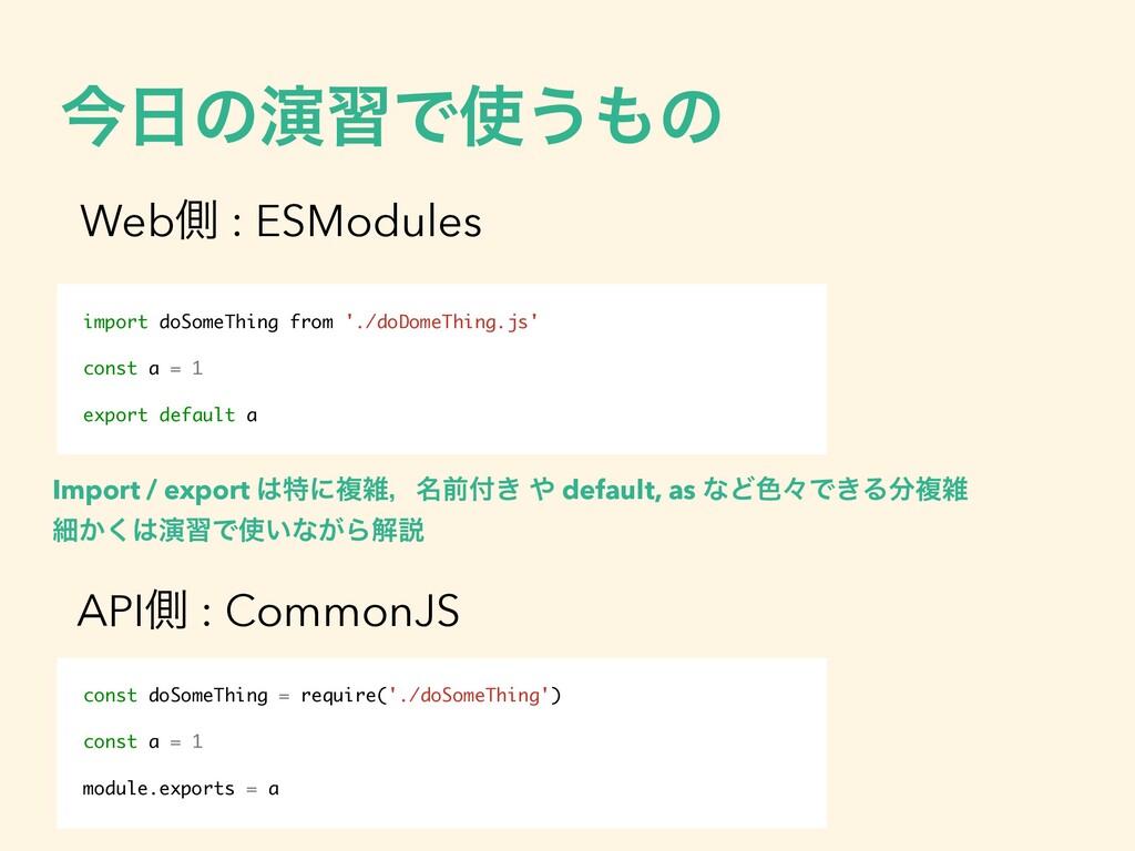 ࠓͷԋशͰ͏ͷ Webଆ : ESModules APIଆ : CommonJS imp...