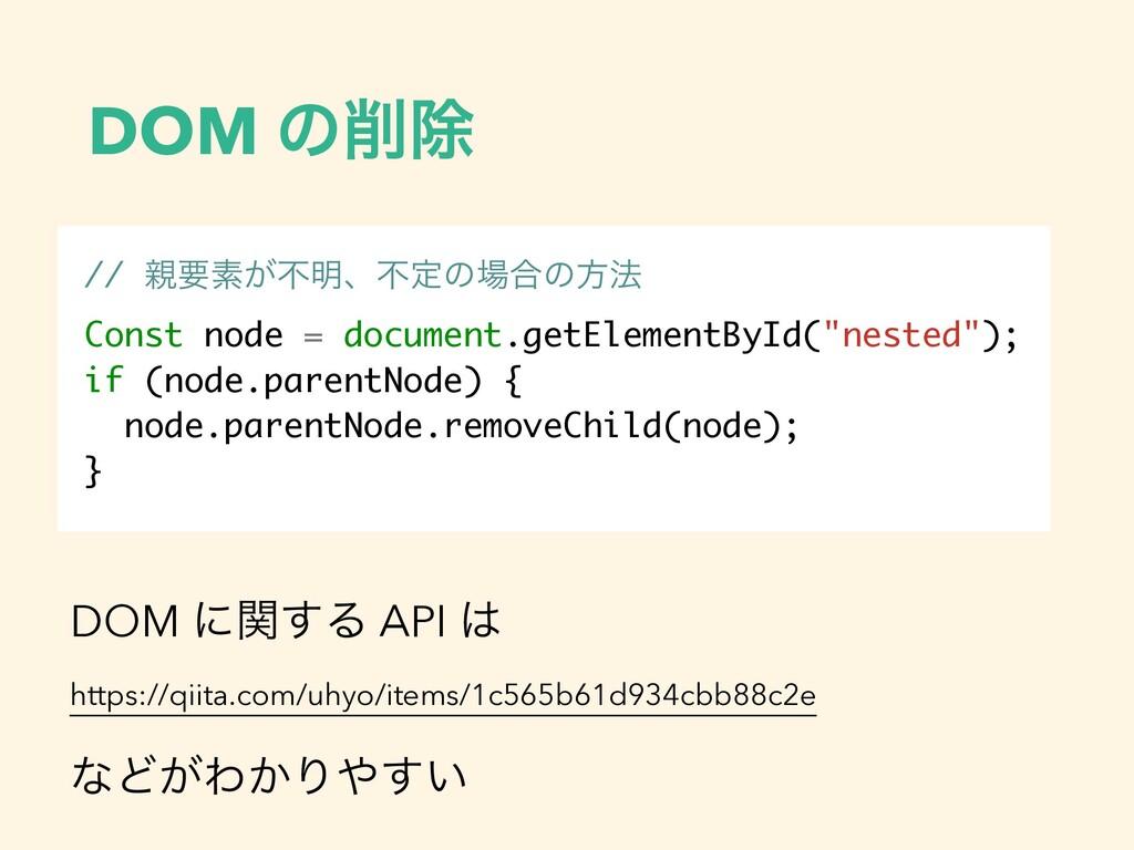 DOM ͷআ // ཁૉ͕ෆ໌ɺෆఆͷ߹ͷํ๏ Const node = documen...