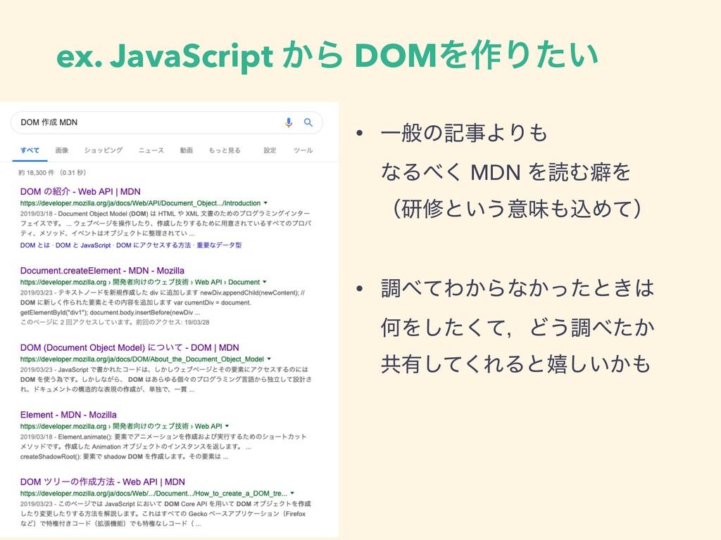 ex. JavaScript ͔Β DOMΛ࡞Γ͍ͨ • ҰൠͷهΑΓ ͳΔ͘ MDN ...