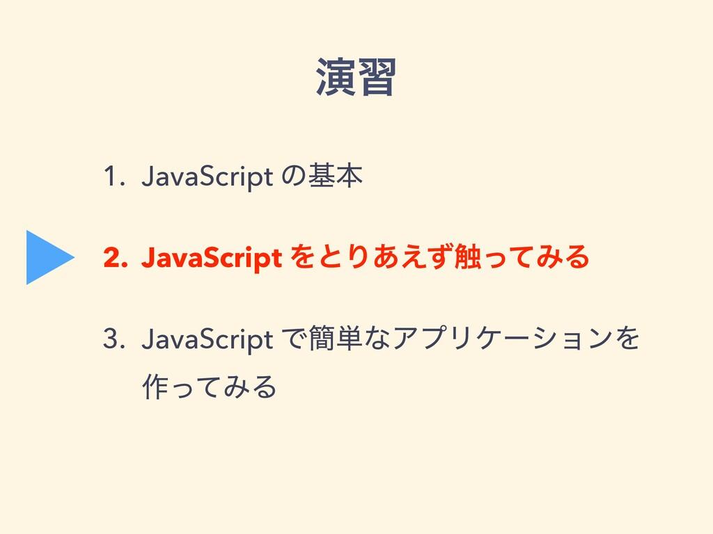 ԋश 1. JavaScript ͷجຊ 2. JavaScript ΛͱΓ͋͑ͣ৮ͬͯΈΔ ...