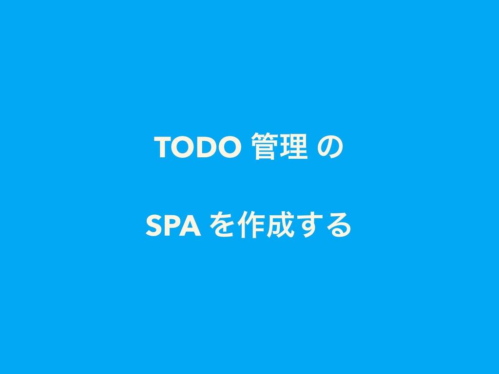 TODO ཧ ͷ SPA Λ࡞͢Δ