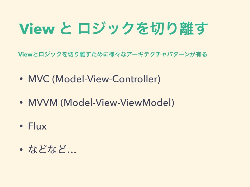 View ͱ ϩδοΫΛΓ͢ • MVC (Model-View-Controller) ...