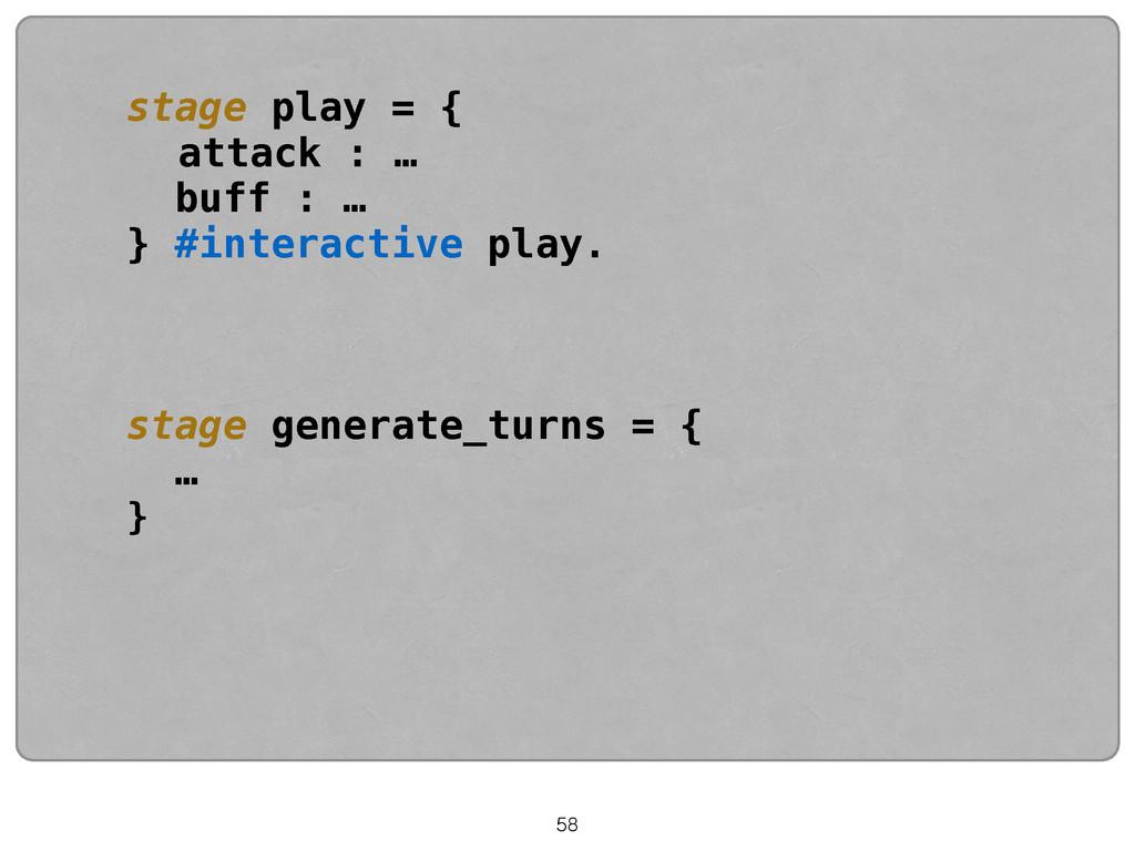 58 stage play = { attack : … buff : … } #intera...