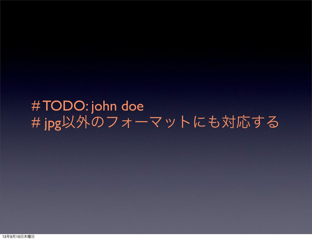 # TODO: john doe # jpgҎ֎ͷϑΥʔϚοτʹରԠ͢Δ 139݄19...