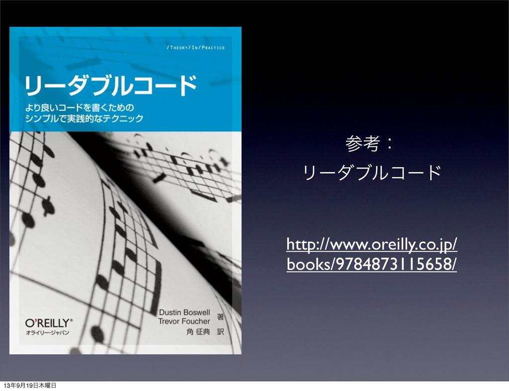 ߟɿ Ϧʔμϒϧίʔυ http://www.oreilly.co.jp/ books/97...