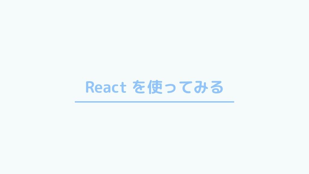 React を使ってみる