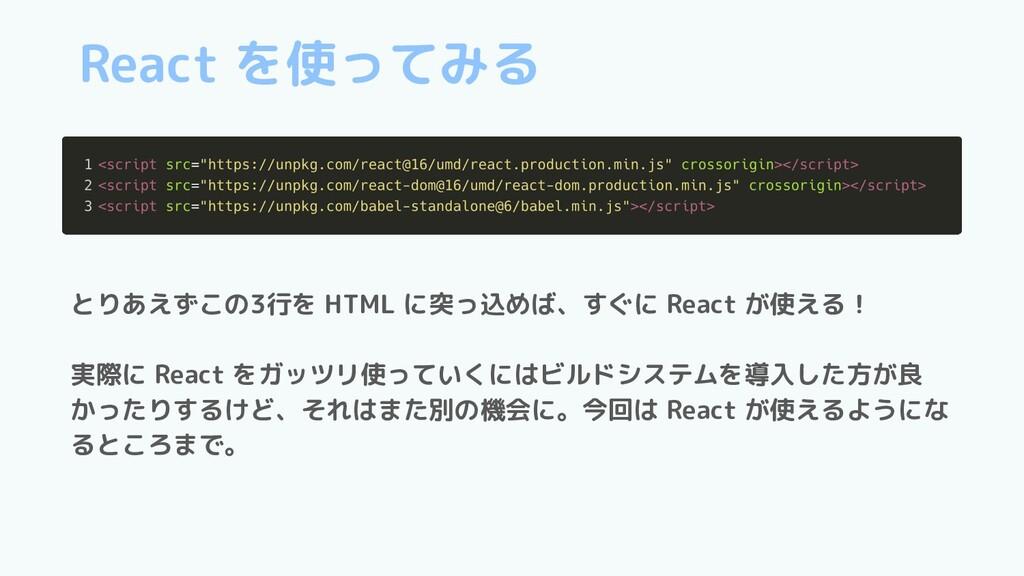 とりあえずこの3行を HTML に突っ込めば、すぐに React が使える! 実際に Reac...