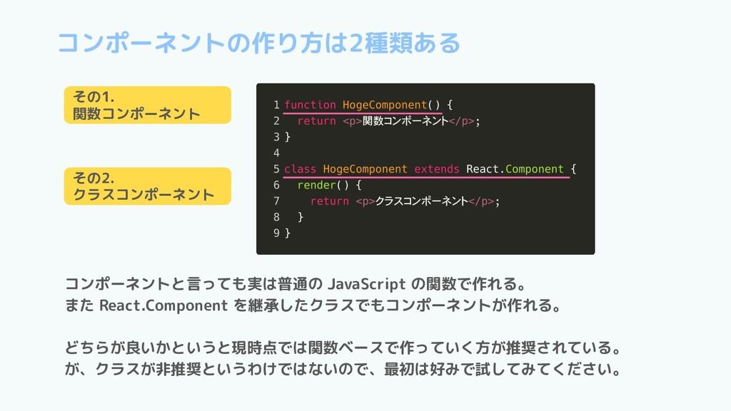その1. 関数コンポーネント コンポーネントと言っても実は普通の JavaScript の関数...