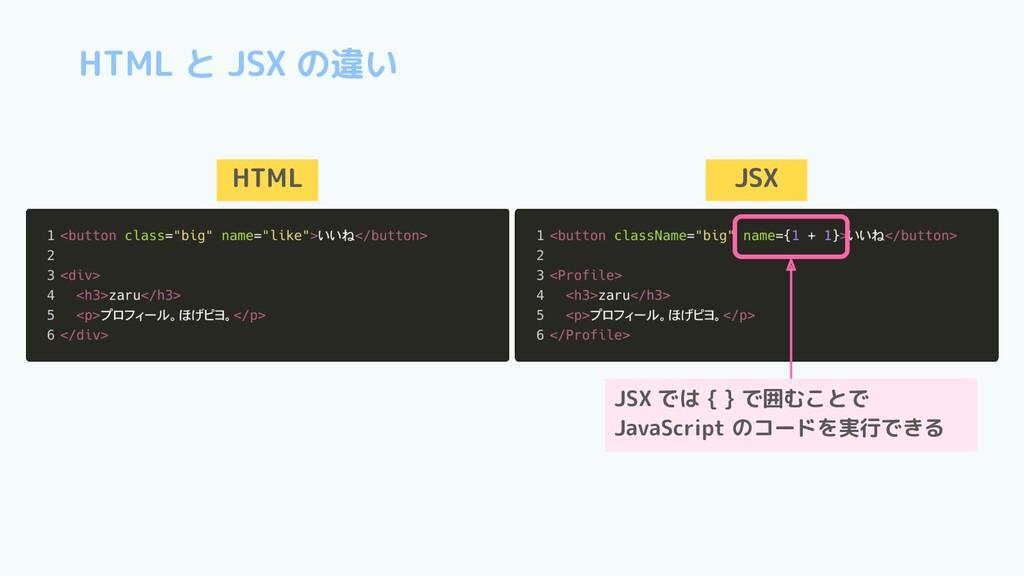 HTML と JSX の違い HTML JSX JSX では { } で囲むことで JavaS...