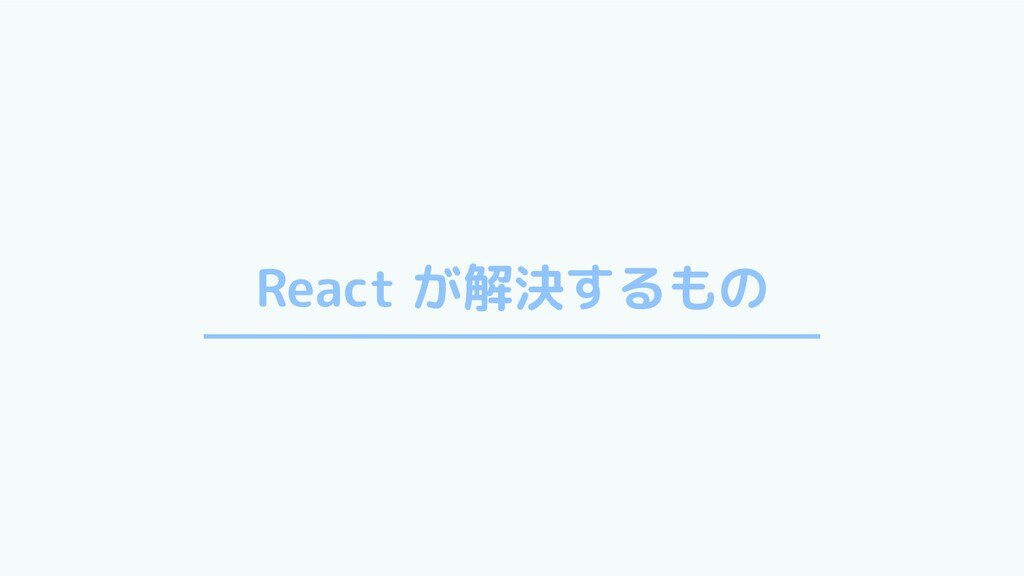 React が解決するもの