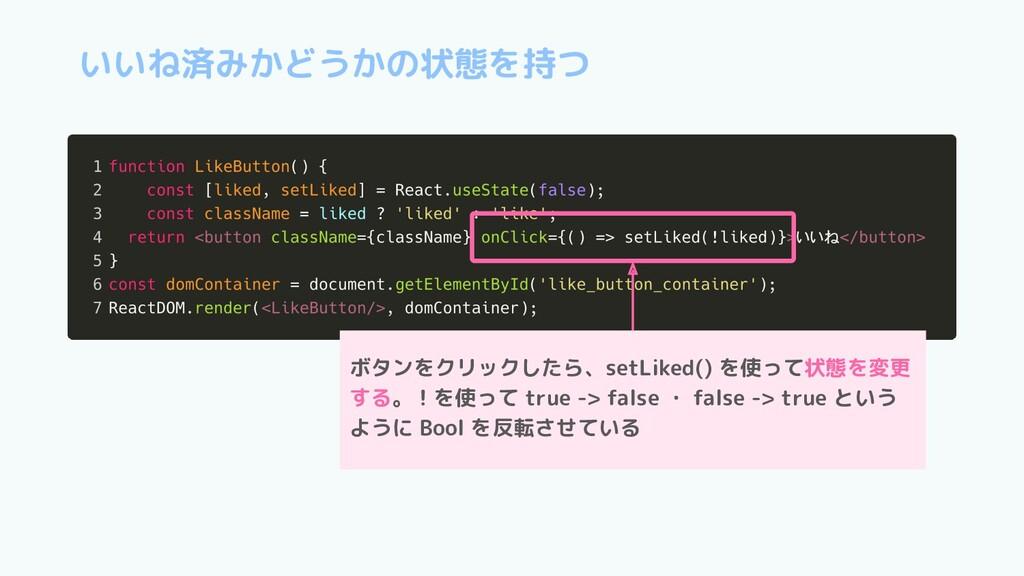 いいね済みかどうかの状態を持つ ボタンをクリックしたら、setLiked() を使って状態を変...