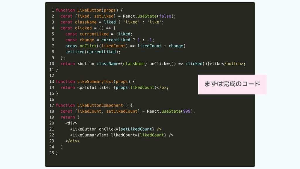 まずは完成のコード