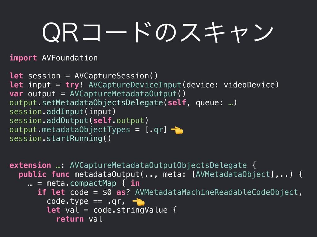 23ίʔυͷεΩϟϯ import AVFoundation let session = AV...