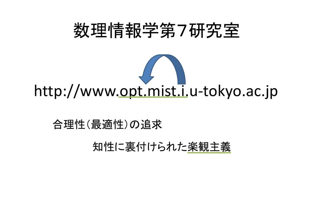 数理情報学第7研究室 http://www.opt.mist.i.u-tokyo.ac.jp ...