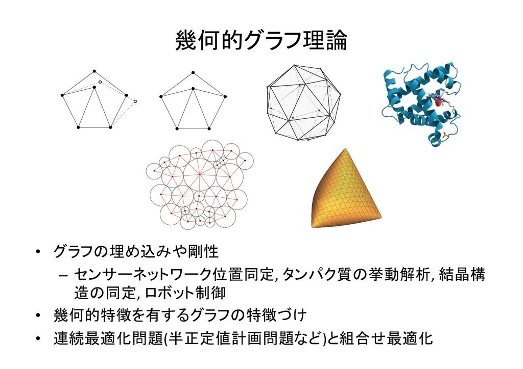 幾何的グラフ理論 • グラフの埋め込みや剛性 – センサーネットワーク位置同定, タンパク質の...