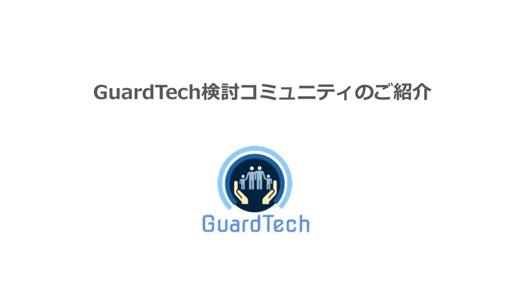 GuardTech検討コミュニティのご紹介