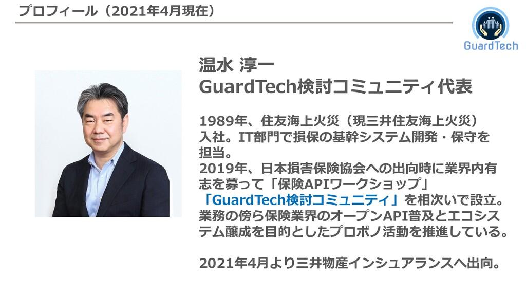プロフィール(2021年4⽉現在) 温⽔ 淳⼀ GuardTech検討コミュニティ代表 198...