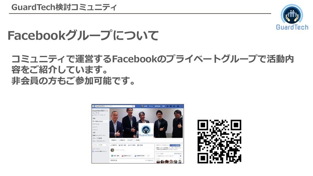 GuardTech検討コミュニティ Facebookグループについて コミュニティで運営するF...