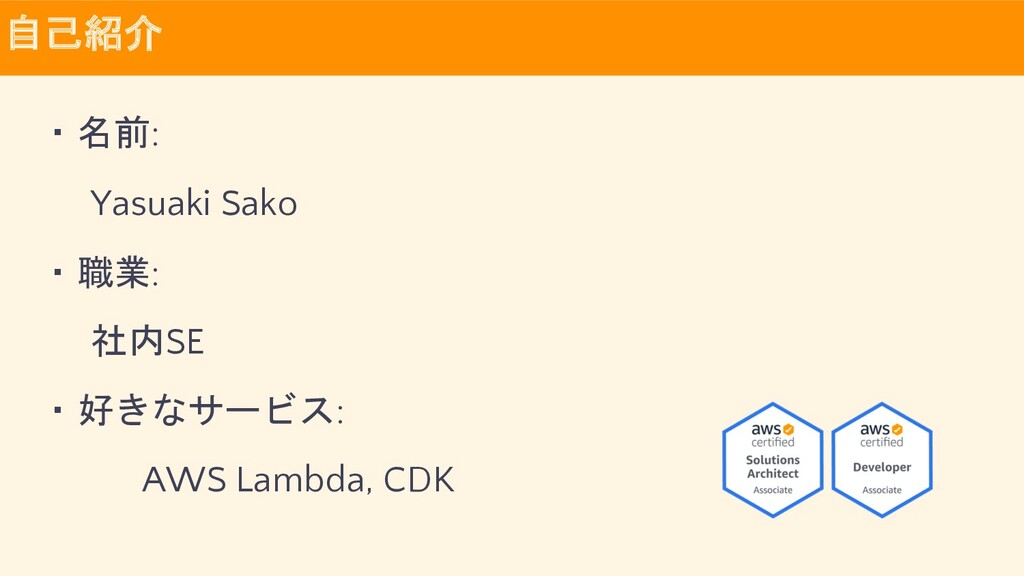 自己紹介 ・名前: Yasuaki Sako ・職業: 社内SE ・好きなサービス: AWS ...