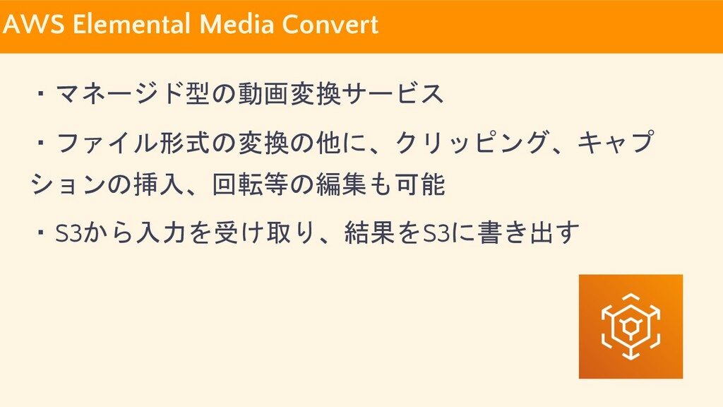 AWS Elemental Media Convert ・マネージド型の動画変換サービス ・フ...