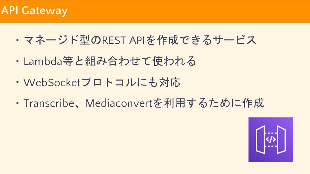 API Gateway ・マネージド型のREST APIを作成できるサービス ・Lambda等...