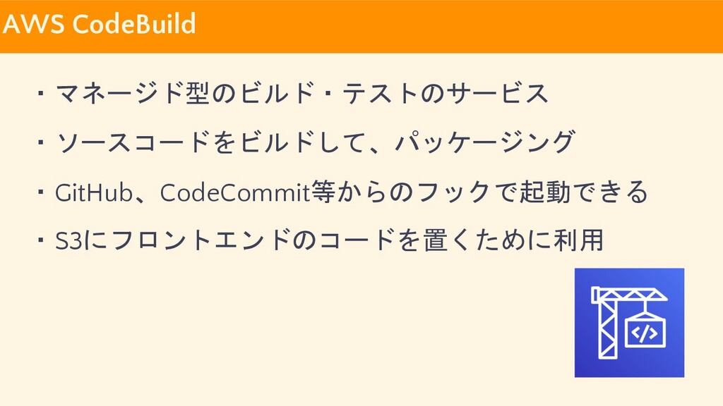 AWS CodeBuild ・マネージド型のビルド・テストのサービス ・ソースコードをビルドし...