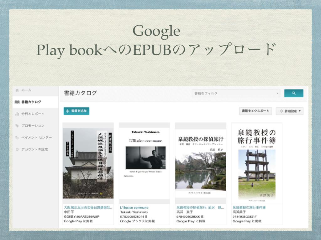 Googleɹ Play bookͷEPUBͷΞοϓϩʔυ