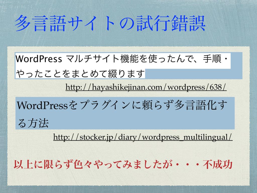 ଟݴޠαΠτͷࢼߦࡨޡ WordPress ϚϧναΠτػΛͬͨΜͰɺखॱɾ ͬͨ͜ͱΛ...