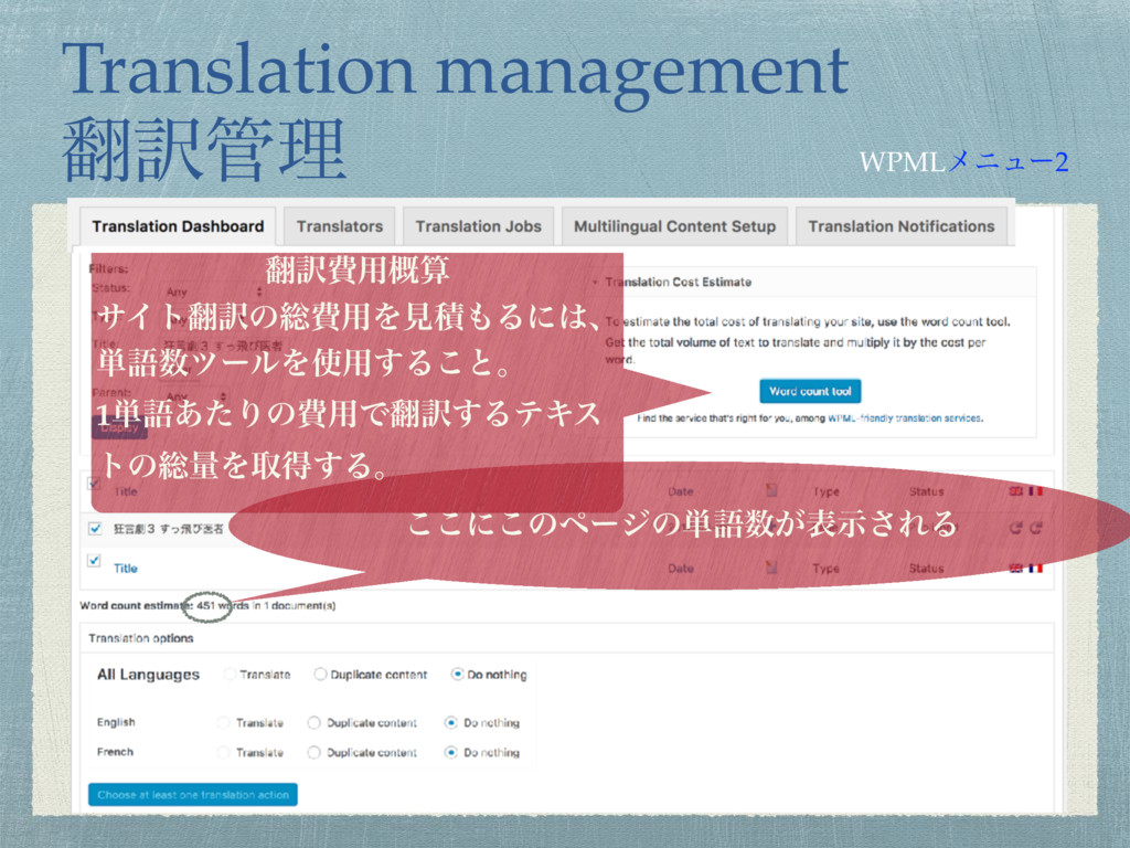 Translation management ຋༁؅ཧ ͜͜ʹ͜ͷϖʔδͷ୯ޠ਺͕දࣔ͞ΕΔ ...