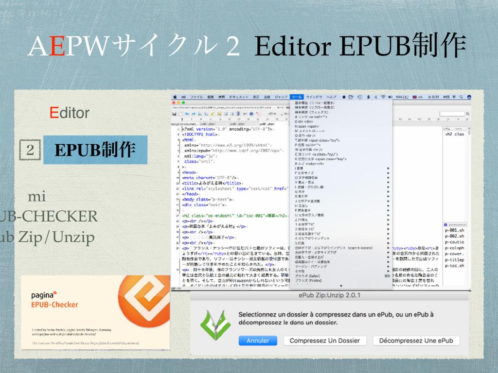 AEPWαΠΫϧ 2 Editor EPUB੍࡞ Editor EPUB੍࡞ ̎ mi UB-...