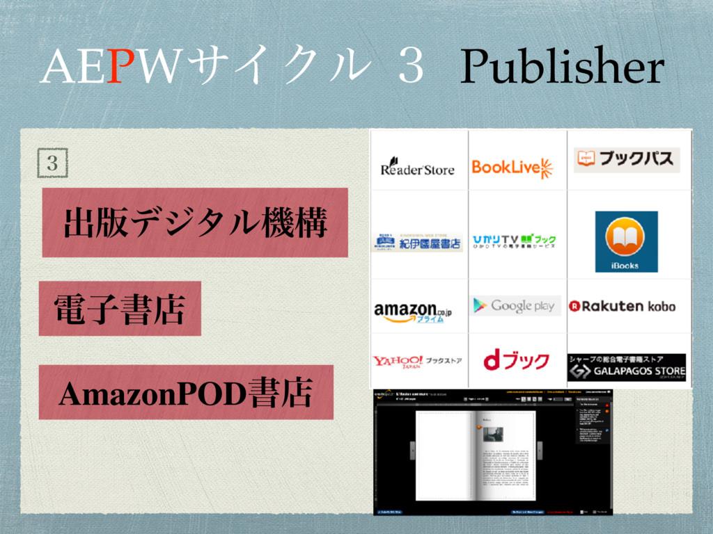 ిࢠॻళ AmazonPODॻళ ग़൛σδλϧػߏ ̏ AEPWαΠΫϧ ̏ Publisher