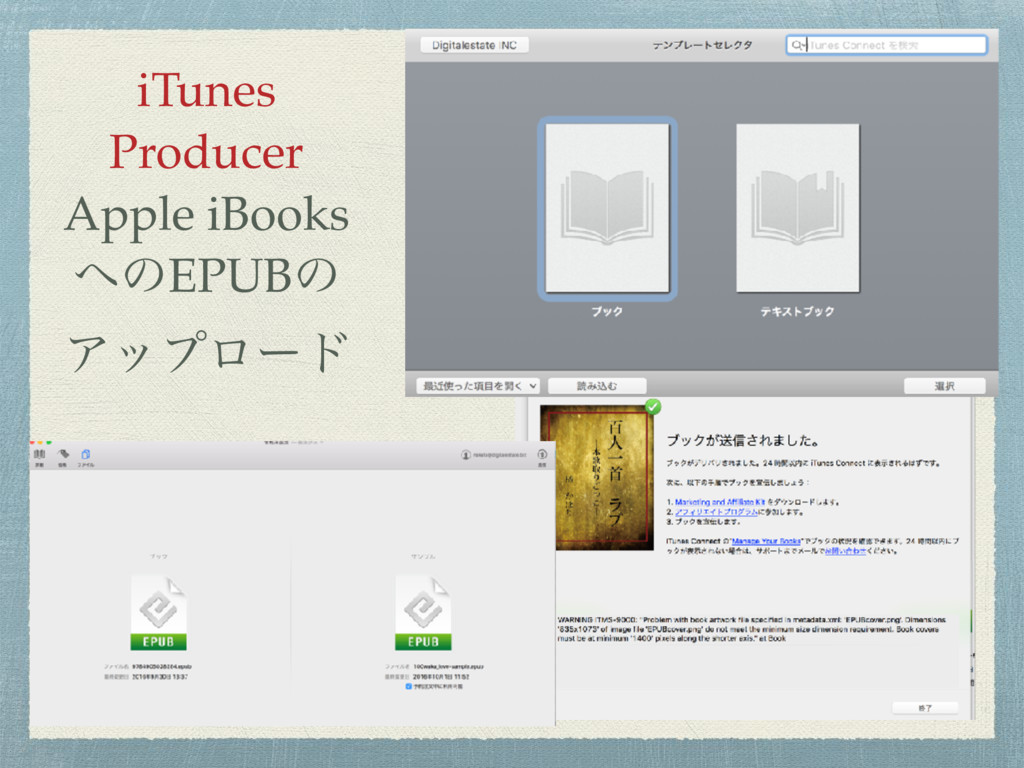 iTunes Producer Apple iBooks ΁ͷEPUBͷ Ξοϓϩʔυ
