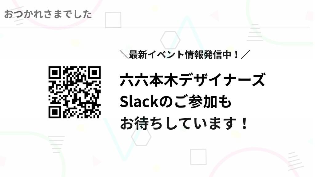 六六本木デザイナーズ  Slackのご参加も  お待ちしています! \最新イベント情報発信中!/