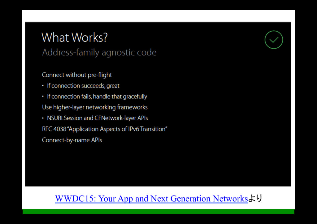 WWDC15: Your App and Next Generation Networksより