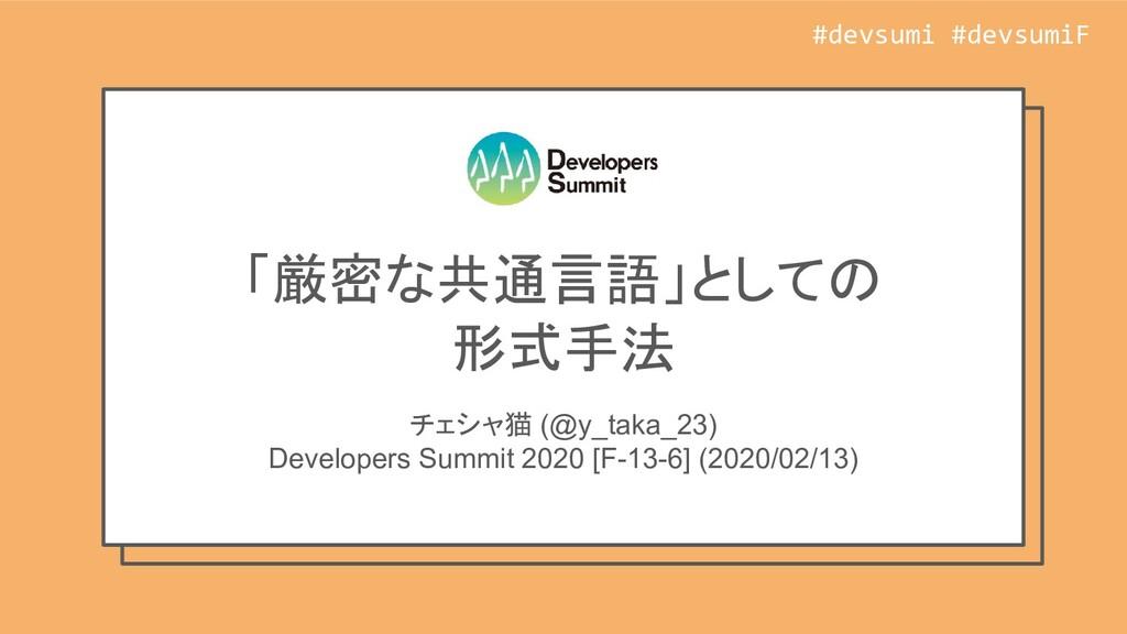 #devsumi #devsumiF #devsumi #devsumiF 「厳密な共通言語」...