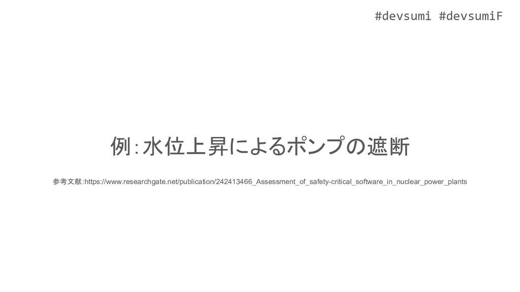 #devsumi #devsumiF 例:水位上昇によるポンプの遮断 参考文献:https:/...