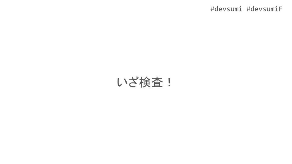 #devsumi #devsumiF いざ検査!