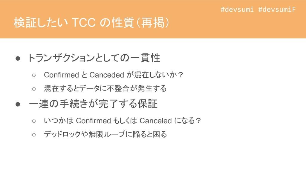 #devsumi #devsumiF #devsumi #devsumiF 検証したい TCC...