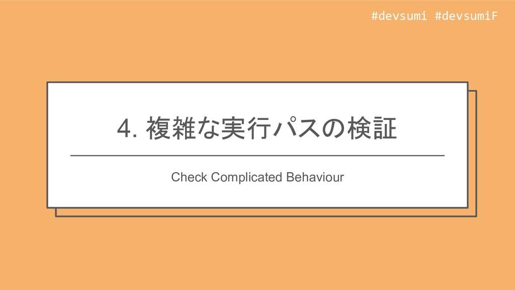 #devsumi #devsumiF #devsumi #devsumiF 4. 複雑な実行パ...