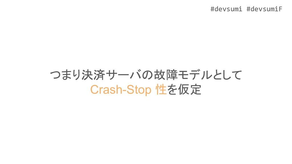#devsumi #devsumiF つまり決済サーバの故障モデルとして Crash-Stop...