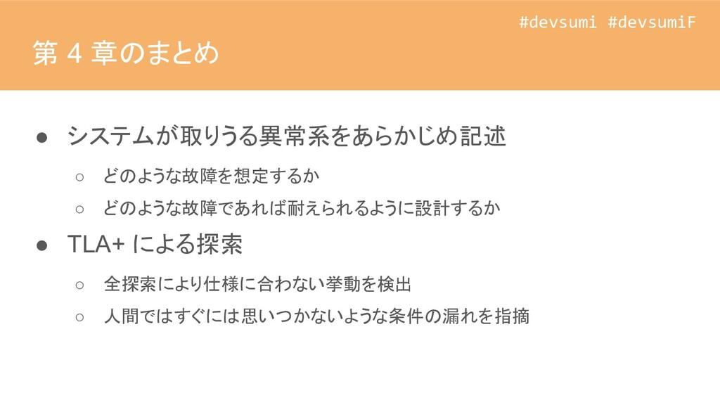 #devsumi #devsumiF #devsumi #devsumiF 第 4 章のまとめ...