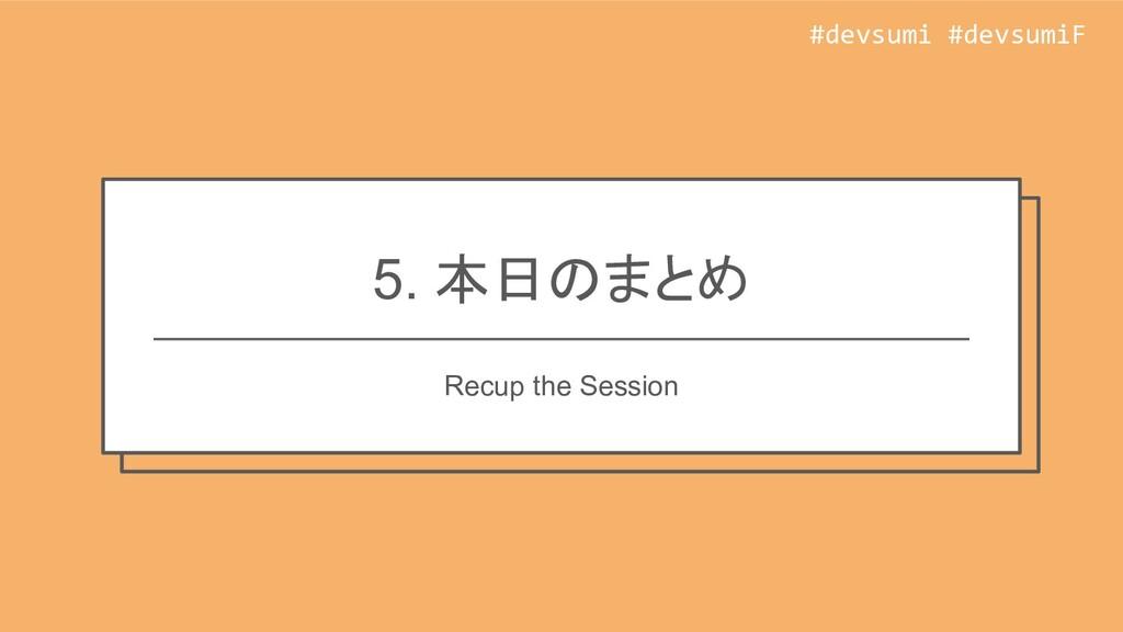 #devsumi #devsumiF #devsumi #devsumiF 5. 本日のまとめ...