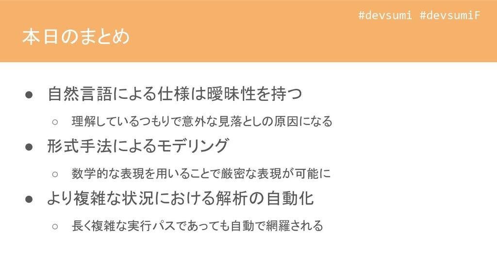 #devsumi #devsumiF #devsumi #devsumiF 本日のまとめ ● ...