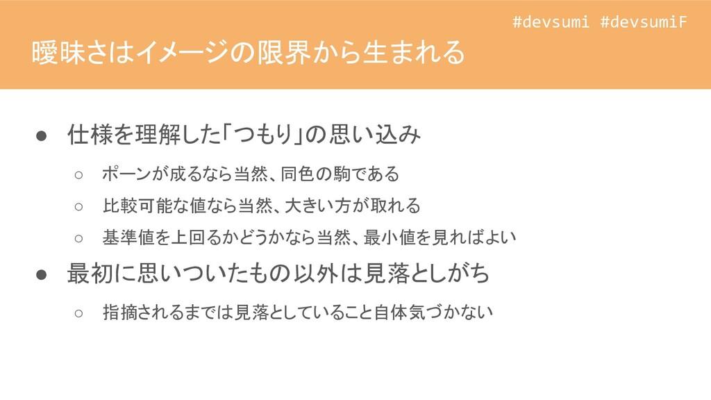 #devsumi #devsumiF #devsumi #devsumiF 曖昧さはイメージの...