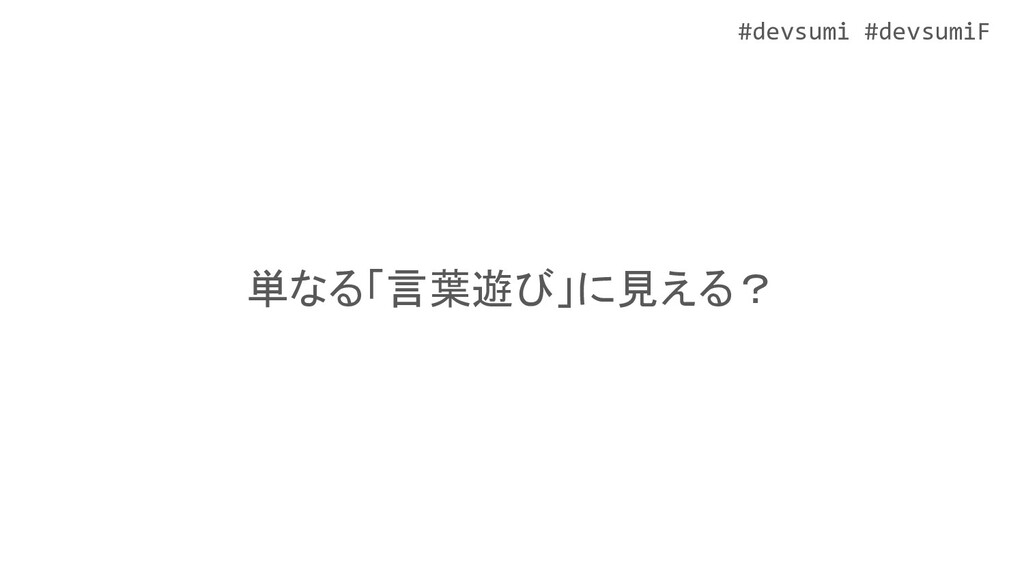 #devsumi #devsumiF 単なる「言葉遊び」に見える?